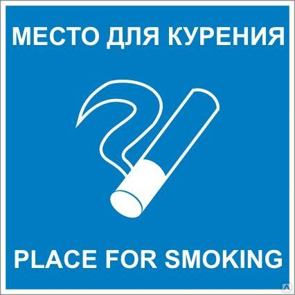 Курение в рабочее время: ограничения и запреты